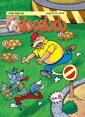 Kannadal Childrens Magazine Tunturu Cover