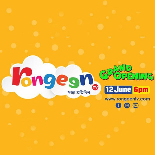 Bengali kids' channel, Rongeen TV to launch in India on 12 June